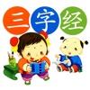 三字经HD 国学经典诵读 儿童启蒙教育有声读物免费版