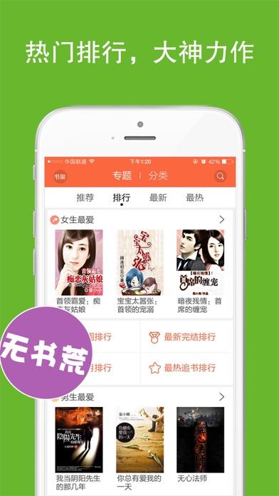 download 小说大全—全本小说阅读器,穿越重生言情小说精选合集 apps 0