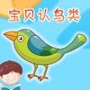 宝贝认鸟类 -幼儿早教启蒙1-2岁看图识字认知合集