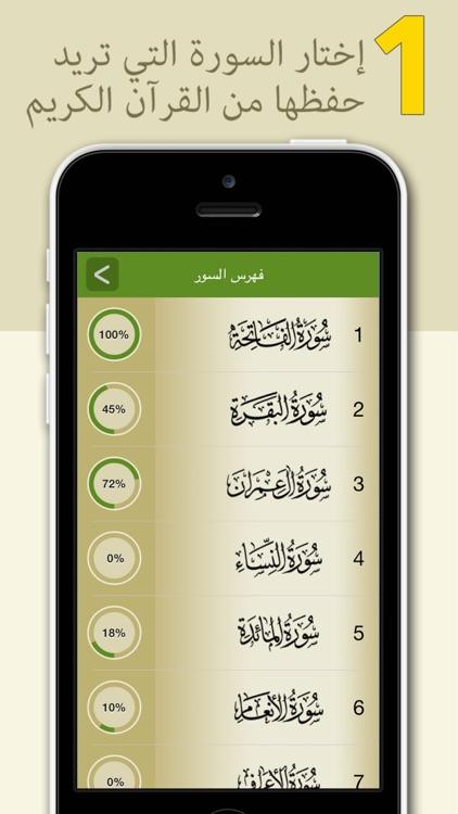 المحترف لتحفيظ القرآن الكريم - النسخة المجانية