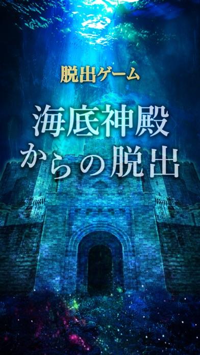 脱出ゲーム 海底神殿からの脱出のスクリーンショット1