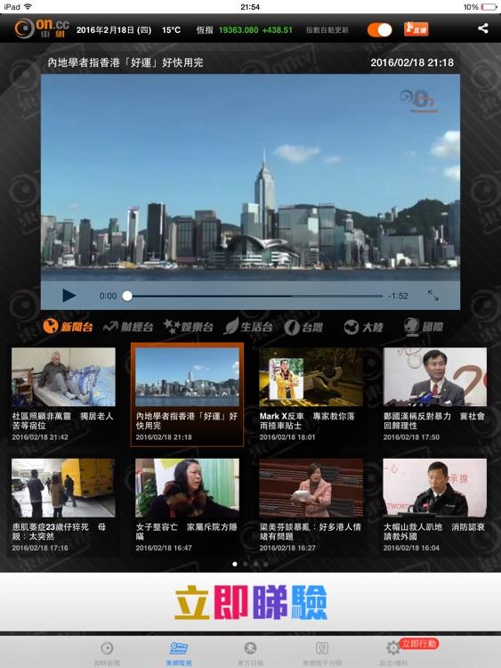 東網 - iPad Edition screenshot-3