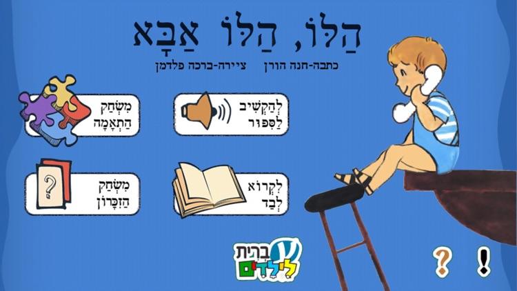 הלו הלו אבא - עברית לילדים