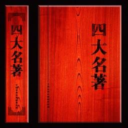 四大名著-典藏版中国古典长篇小说章回体四大奇书免费在线离线阅读电子书