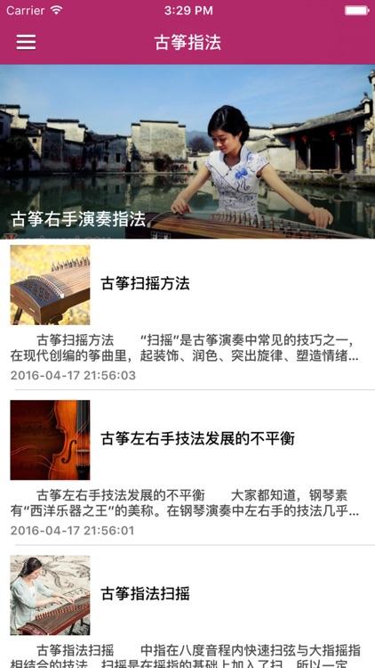 古筝演奏练习入门视频教程 - 初学者快速学古筝