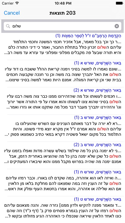 Esh Rambam אש רמבם screenshot-1