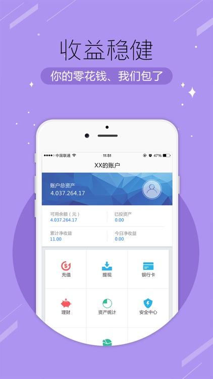 贝通理财 screenshot-3