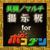 全国共闘募集掲示板 for ポコロンダンジョン/ポコダン