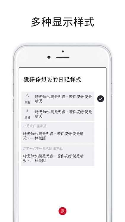 素记 - 日记本·笔记本·记事本 screenshot-3