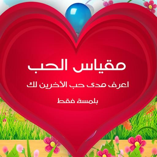 Love Meter مقياس الحب By Luai Salah