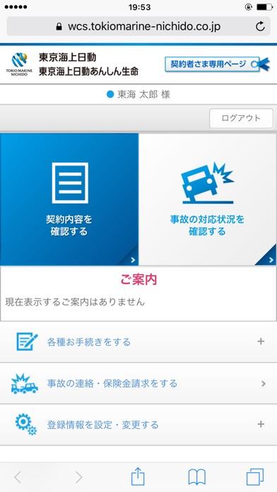 モバイルエージェントスクリーンショット4