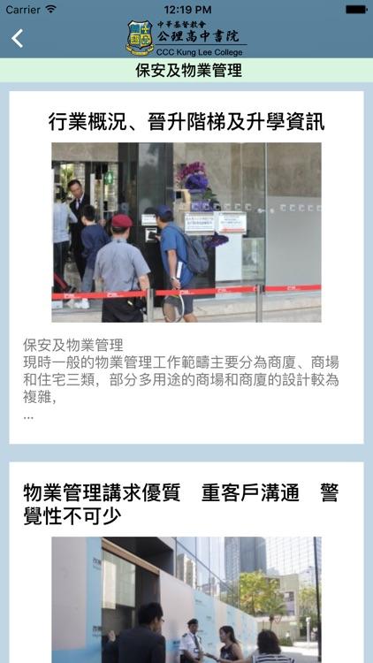 中華基督教會公理高中書院(生涯規劃網) screenshot-3
