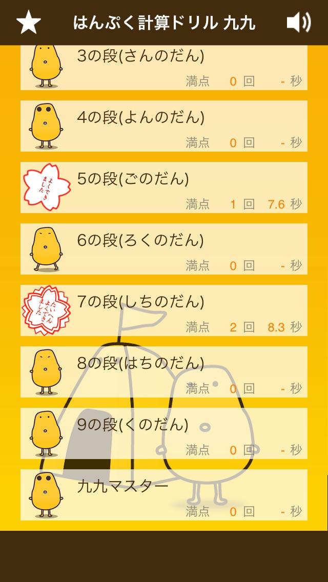 無料!はんぷく計算ドリル 九九(小学校2年生算数)スクリーンショット1
