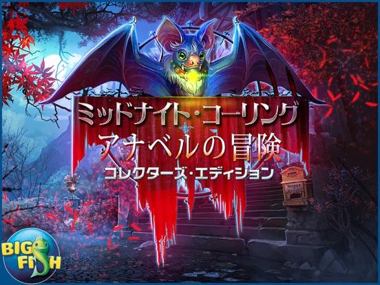 ミッドナイト・コーリング:アナベルの冒険 - ミステリーアイテム探しゲーム (Full)のおすすめ画像5