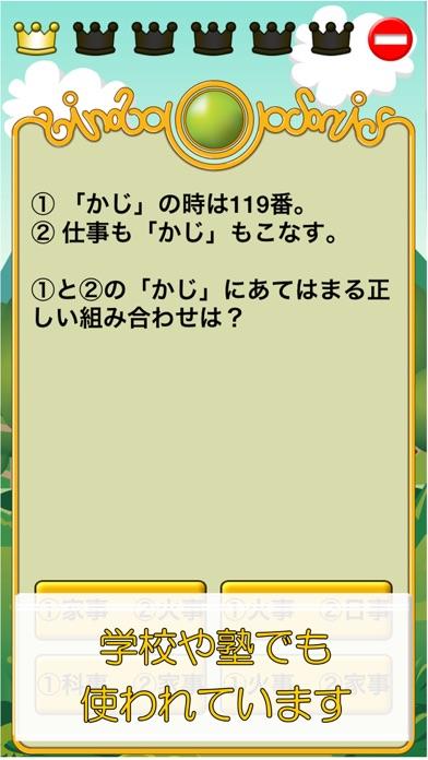 ビノバ 国語-小学生,3年生- 漢字やローマ字をドリルで勉強スクリーンショット2