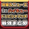 攻略ニュースまとめ for ハイキュー ドンピシャマッチ