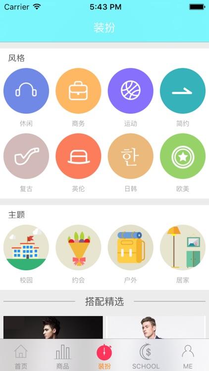 潮男邦 screenshot-2