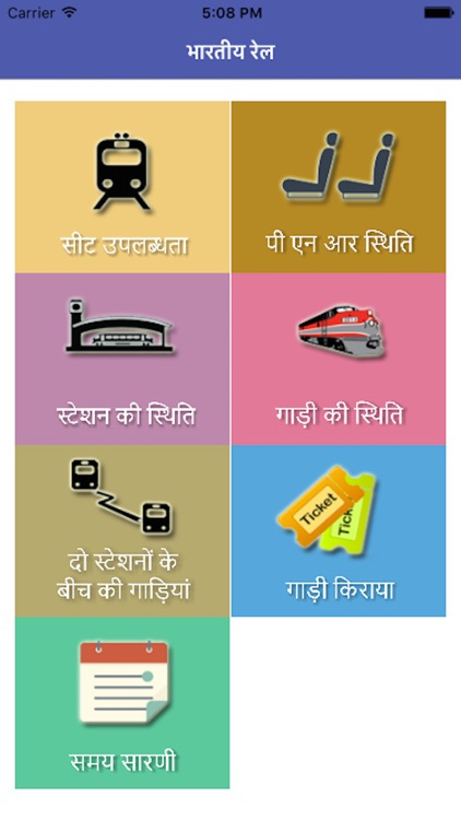 Indian Rail Hindi