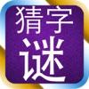 猜字谜 - iPhoneアプリ
