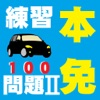 本免学科100練習Ⅱ