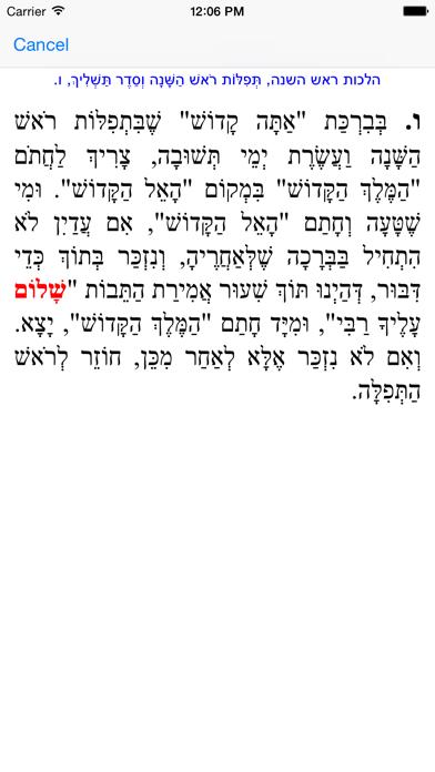 EshMoadim אש מועדים Screenshot 4