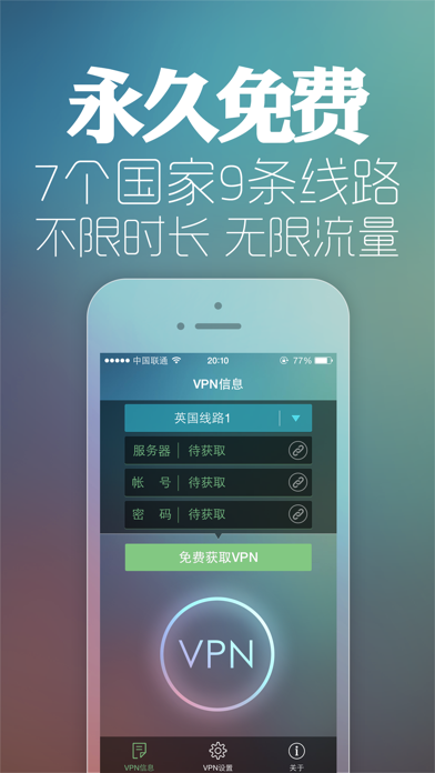 Super VPNのおすすめ画像2