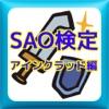 SAO検定アインクラッド編 - iPhoneアプリ