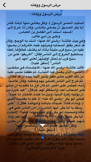 sira nabawiya en arabe pdf