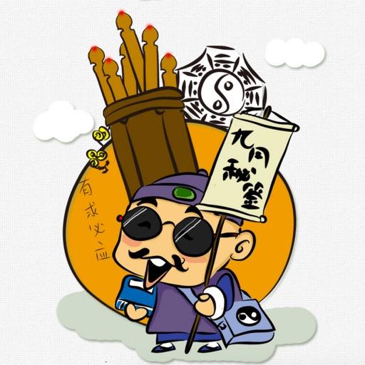 中国传统智慧之算命先生 - 教你一生运势吉凶预测