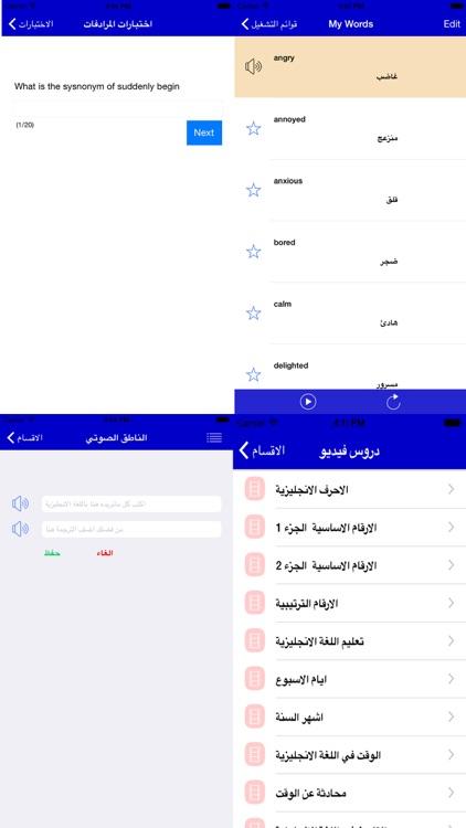 تعلم اللغة الانجليزية مجانا screenshot-4