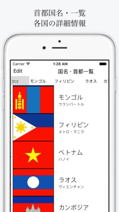 首都・国名一覧〜世界地理はこのアプリで!!のおすすめ画像1