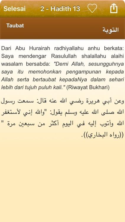 Riyad as-Salihin di Bahasa Indonesia dan di Arab - Taman Orang-orang Salih - رياض الصالحين screenshot-4