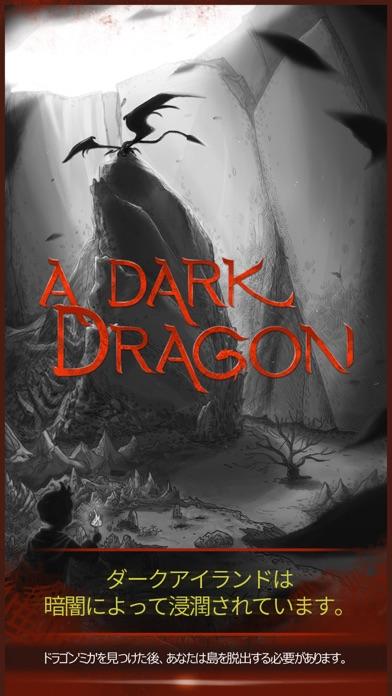 ダークドラゴン ADのスクリーンショット1