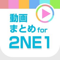 動画まとめアプリ for 2NE1