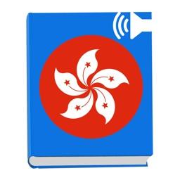 Learn Cantonese Hong Kong Macau - Everyday Conversation For Beginner And Traveler
