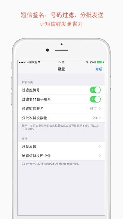 祝福短信群发 screenshot-3