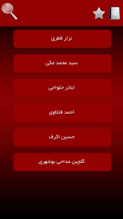 نوای عربی و بوشهری screenshot-3