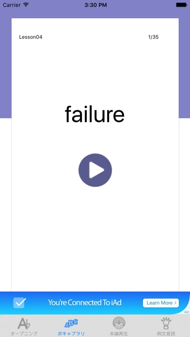 誰でもわかるTOEIC(R) TEST 英文法編 Lesson04 (スコアアップ〜まとめ)のスクリーンショット5