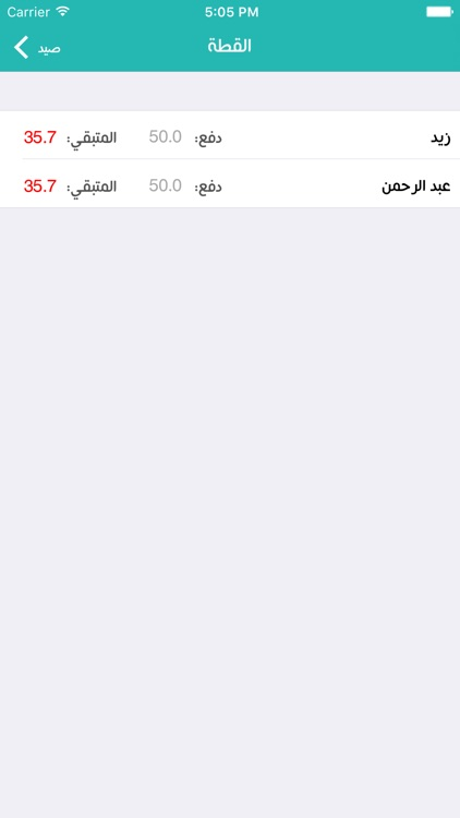 قطتنا screenshot-4