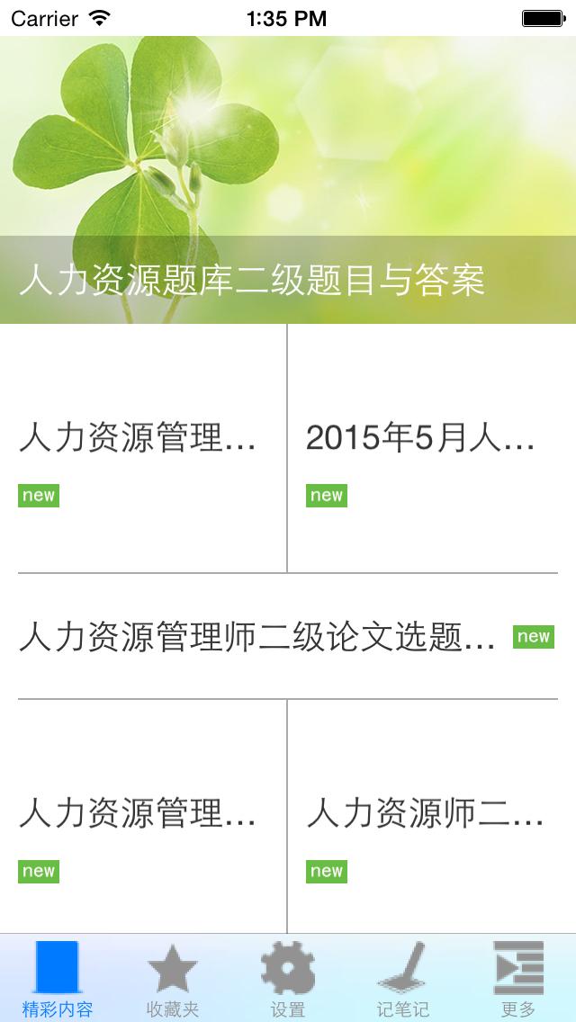 Screenshot #1 pour 人力资源管理师考试题库