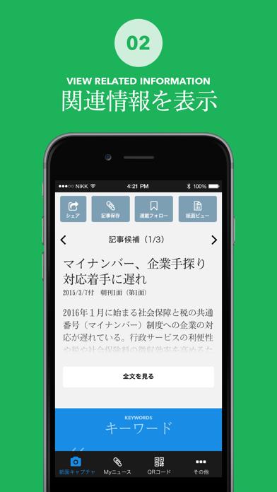 もっと日経 紙の新聞をもっと楽しむアプリ ScreenShot2