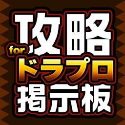 攻略掲示板アプリ For Naruto ナルト 疾風伝 ナルティメット ブレイジング ナルブレ By Yousuke Kijima