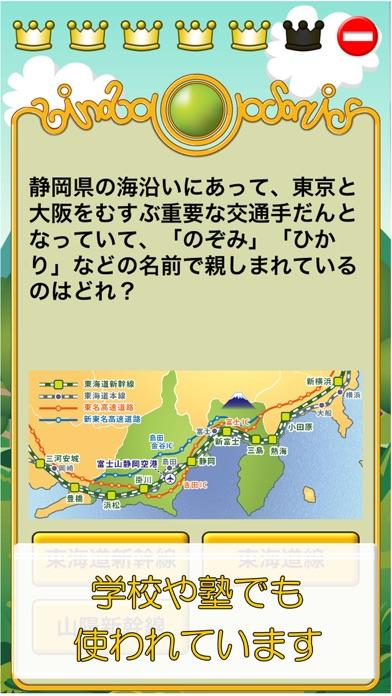 ビノバ 社会-小学生,4年生- 都道府県や県庁所在地をドリルで暗記スクリーンショット2
