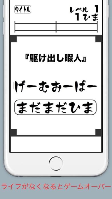 ひま・ヒマ・暇つぶし紹介画像4