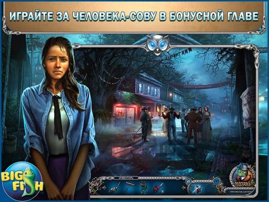 Скачать игру Охотники за тайнами. Ужас Найтсвилля. HD - поиск предметов, тайны, головоломки, загадки и приключения