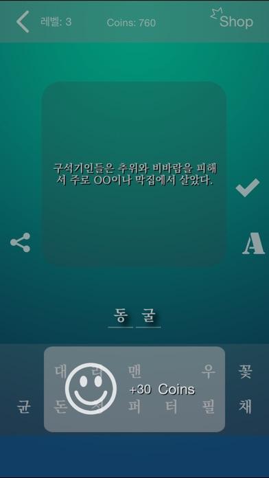한국사 퀴즈 (중학생, 고등학생, 공무원 준비생을 위한...) for Windows