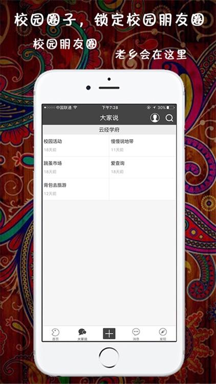 云经学府 screenshot-2