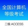 计算机二级access-全国计算机二级考试题库2016
