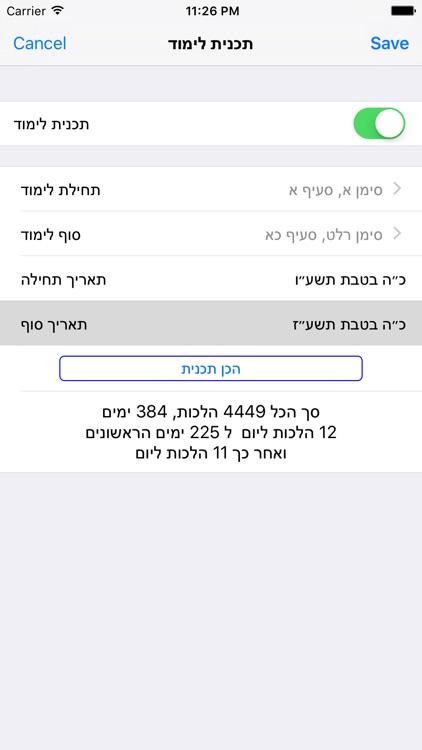 Esh Halaca Berura אש הלכה ברורה screenshot-4