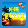 沖縄検定クイズ-これができたらあなたは沖縄ツゥです!